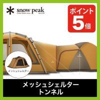 snow peak スノーピーク メッシュシェルタートンネル アウトドア テント キャンプ メッシュシェルター 接続 TP-920T フェス