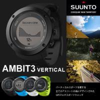 【2年保証】 スント アンビット3 バーティカル SUUNTO AMBIT3 VERTICAL 国内正規品  腕時計 GPSウォッチ トレーニング