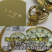 ■商品名 復活デビュー50本 限定 SPQR NURSE WATCH GOLD (スポール ナースウ...
