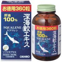 ◆オリヒロ 深海鮫エキスカプセル徳用 360粒