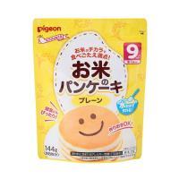 ◆ピジョン お米のパンケーキ プレーン(9ヶ月~) 144g
