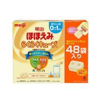 ◆明治ほほえみ らくらくキューブ 27g×48袋入