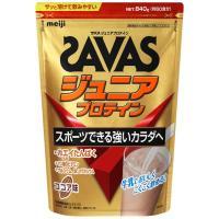 ◆ザバス ジュニアプロテイン ココア 840g(60食分)