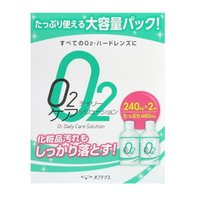 オフテクス O2デイリーケアソリューション(新) 240MLX2