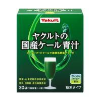 ◆ヤクルトの国産ケール青汁 30袋