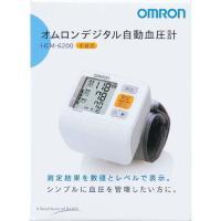 オムロン 手首式血圧計 HEM-6200買うならサンドラッグ!!