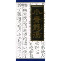 【第2類医薬品】クラシエ 小青竜湯(ショウセイリュウトウ) 45包買うならサンドラッグ!!