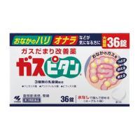 【第3類医薬品】小林製薬ガスピタン 36錠買うならサンドラッグ!!
