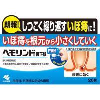 【第2類医薬品】ヘモリンド舌下錠 20錠