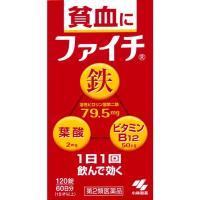 【第2類医薬品】小林製薬ファイチ120錠買うならサンドラッグ!!