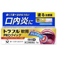 【スイッチOTC】【指定第2類医薬品】トラフル軟膏PROクイック 5g