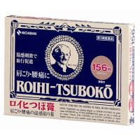 【第3類医薬品】ロイヒつぼ膏NO.156 156枚※発送までに7~11日程お時間を頂きます。