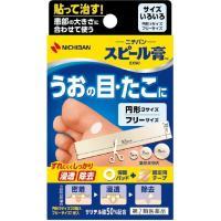 【第2類医薬品】ニチバンスピール膏EX50SP‐K円形