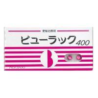 【第2類医薬品】ビューラック400錠