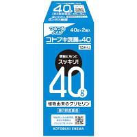 【第2類医薬品】コトブキ浣腸40  40G×2個※発送までに7~11日程お時間を頂きます。