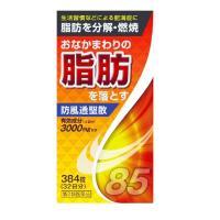 【第2類医薬品】防風通聖散料エキス錠「東亜」384錠 (32日分)買うならサンドラッグ!!