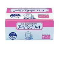 アイパッチA1ホワイトHP-361・2才乳児用 36枚