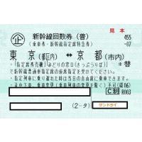 ◆東海道新幹線 東京(都区内)⇔京都 ◆期限:1か月以上あるものをご用意します ◆指定列車に乗り遅れ...