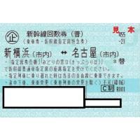 ◆東海道新幹線 新横浜(市内)⇔名古屋 ◆期限:1か月以上あるものをご用意します ◆新横浜、名古屋の...