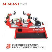 【3年間品質保証付】サンファスト ST-420 オリジナル テーブル式ガット張り機