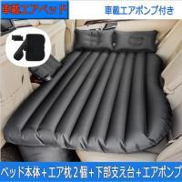 商品名: 車載車中泊エアーベッド  商品特徴:四点単体セット式  ベッド本体1個+エア枕2個+下部支...