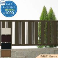 形材フェンス ニューアイシャノン2型 H1000タイプ 呼称:2010 形材タイプ フェンス本体のみ 三協アルミ フリー支柱タイプ 縦格子フェンス 送料別 sungarden-exterior