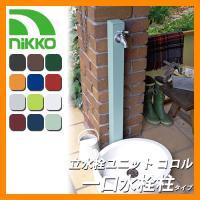 水栓柱 立水栓 立水栓ユニット コロル 一口水栓柱 ガーデンパン・蛇口別売 NIKKO ニッコー OPB-RS-24 送料別|sungarden-exterior