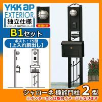 機能ポール 独立仕様 シャローネ 機能門柱 2型 B1セット ポストT5型(上入れ前出し)+照明+表札セット YKKap 郵便ポスト 郵便受け TMB-2 送料無料 sungarden-exterior