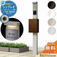 機能門柱 YKKap シンプレオポストユニット1型 照明付きタイプ T13型ポストセット 送料 無料...