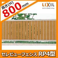 フェンス セレビューフェンス RP4型 H800タイプ 縦格子フェンス フェンスのみ LIXIL 新日軽 送料別|sungarden-exterior