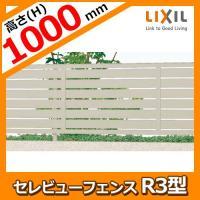 フェンス LIXIL 新日軽 セレビューフェンス R3型 H1000 送料 無料 ※ただし、北海道、...