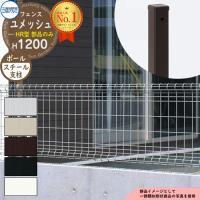 フェンス 三協アルミ ユメッシュHR型 H1200専用 オプションポールのみ (スチール支柱) 送料...
