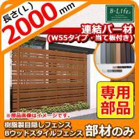 フェンス B-Life.s 樹脂製フェンス Bウッドスタイルフェンス オプション【連結バー L200...