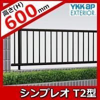 アルミフェンス 囲い シンプレオフェンスT2型 H600タイプ T60 フェンス本体のみ YKKap 自由柱施工 たて格子(16本)タイプ HFE-T2 送料別|sungarden-exterior