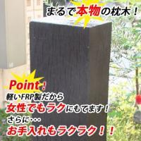 枕木風水栓柱カバー ガーデンパンセット FRP製 枕木調 水洗柱ユニットセット 78820 送料無料|sungarden-exterior|02