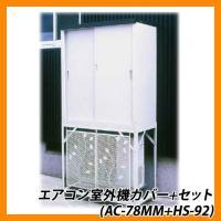 物置 ACシリーズ AC-78MM+HS-92 送料 無料 ※北海道、沖縄、離島は配送ができません。...