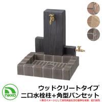 nikko 立水栓ユニット ウッドクリートタイプ 二口水栓柱+角型パンセット 蛇口別 送料無料 sungarden-exterior