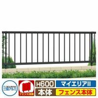特別価格フェンス! 三協立山アルミ マイエリアII型 H600タイプ フェンスのみ 送料 別途必要 ...