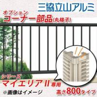 フェンス 三協立山アルミ マイエリアIIシリーズ専用 H800タイプ オプションコーナー部品 送料 ...
