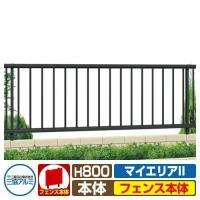 特別価格フェンス! 三協立山アルミ マイエリアII型 H800タイプ フェンスのみ 送料 別途必要 ...
