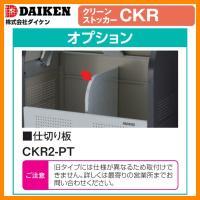 ゴミ箱 ダストボックス クリーンストッカー CKR型用オプション品 仕切り板(750mm用) 業務用 ゴミ収集庫 クリーンボックス ダイケン CKR2-PT 送料別|sungarden-exterior