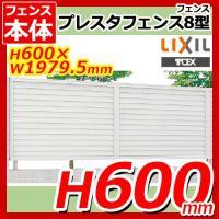 フェンス TOEX LIXIL プレスタフェンス 8型 H600mm フェンスのみ 別途必要 ※商品...