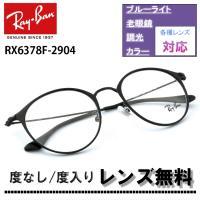 フレーム レイバン べっこうRB7140 51サイズ べっ甲 RX7140 5687 メガネ ボストン 49サイズ 51サイズ 【A】 Ray-Banレイバン 眼鏡 メガネ フレーム めがね 5687 49サイズ