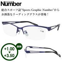 老眼鏡 おしゃれ 男性用 メンズ リーディンググラス 老眼鏡には見えない Number NBR-3001-1 ポイント5倍