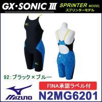 ■GX-SONIC3-ST 機能・特徴 50m、100m自由形等の短距離種目を専門とするスプリンター...