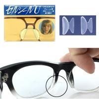 セルシール メガネ 鼻パッド シリコン 眼鏡 ずり 落ち 防止 メガネ ズレ防止