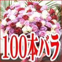 バラ花束 誕生日プレゼント クリスマスプレゼント 女性 100本ばら  バラ100本の花束。一度はも...