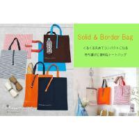 Border Tote Bag/ボーダートートバッグ