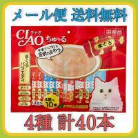 CIAO チャオ ちゅーる 猫 まぐろ バラエティー 4種計40本 キャットフード おやつ お試し
