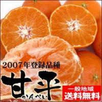 甘平(かんぺい) 西之香と 不知火(いわいるデコポン)の交配品種。果実はやや扁平で表皮は薄く手で簡単...